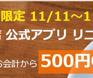 アプリ登録で、上島珈琲店の500円OFFクーポンが貰えます!!