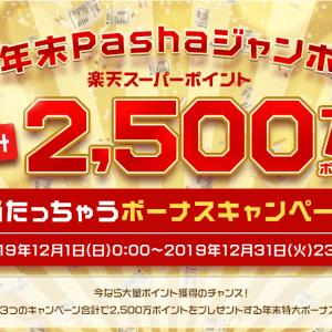 楽天スーパーポイント39ポイントを、先着50万名にもれなくプレゼント!!