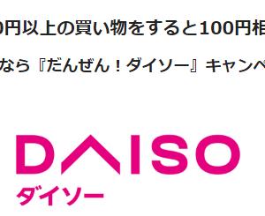 ダイソー、PayPayで700円以上のお買い物をすると、100円相当が戻ってくるキャンペーン実施中!!