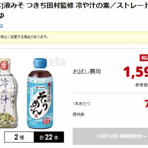冷や汁の素、そうめんつゆが1本あたり約72円、ハムギフトが約半額で販売予定です!!
