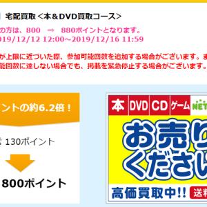 本・CD・ゲーム・DVDの買取で、最大880円が貰えます!!
