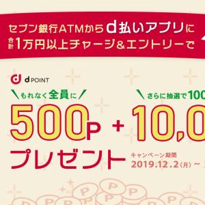 12/15まで。d払い、1万円以上チャージでもれなく500ポイント貰えます!!