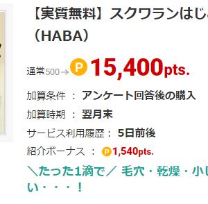 HABAスクワランはじめてセットが、実質無料でゲットできますよ~♪