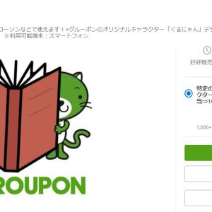 対象者限定。QUOカードPay500円相当、100円で販売中!!