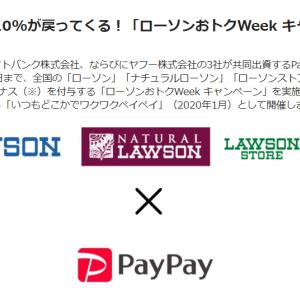 PayPay、ローソンで最大10%が戻ってくるキャンペーンスタート!!