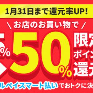 メルペイスマート払いキャンペーン、50%還元に大幅パワーアップ!!