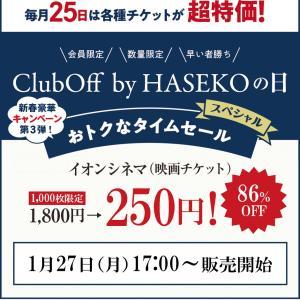 イオンシネマチケットが250円の超特価!! 本日17時から1000枚限定で販売予定です!!
