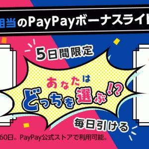 1/31まで。PayPayボーナスライトが、合計25万名以上に当たります!!