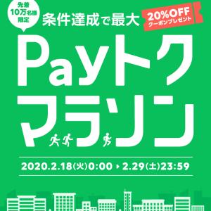 先着10万名限定!! LINE Pay、条件達成で20%OFFクーポンプレゼント!!