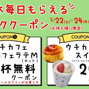 3連休、1日1杯カフェラテ無料!! & グッデイ1000円分のお買物券、10万名に当たる!!