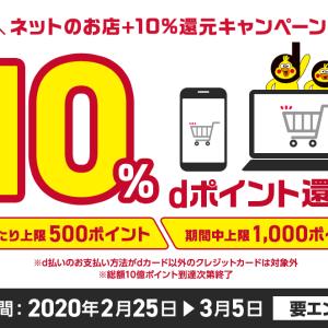 d払い、ネットでのお店で+10%還元!! & セイコーマートでポイント20倍、PLANTでポイント10倍!!