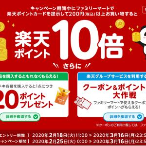 ファミマで、楽天ポイント10倍 & はじめてEdy利用で200ポイントプレゼント!!