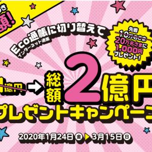 増額!! 三菱UFJ銀行、Eco通帳への切り替えで、先着20万名に1000円をプレゼント!!