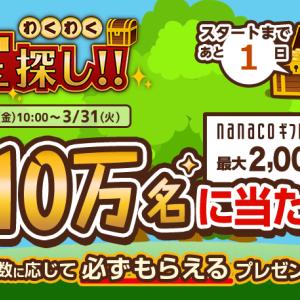 本日10:00~3/31まで、毎日10万名に、nanacoギフトomni7が当たります!!
