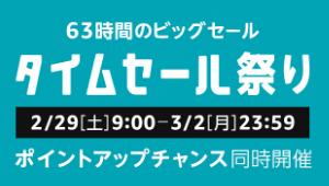 本日9:00から、Amazonタイムセール祭りスタート!!