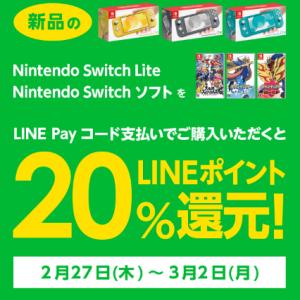 3/2まで。Nintendo Switch Liteが、20%還元でゲットできますよ~♪