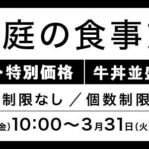 吉野家、牛丼テイクアウトが特別価格でお安く。 & 300円以上でTポイント80ポイントが付きますよ~。