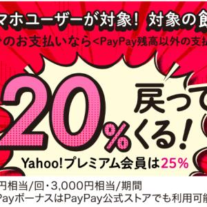 PayPay、対象飲食店で20%が戻ってくるキャンペーンスタート!! プレミアム会員なら25%!!