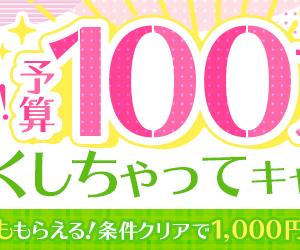 4/30まで。条件クリアで、何度でも1000円分のボーナスが貰えちゃいますよ~♪