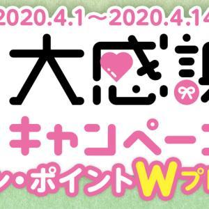 4/14まで。格安サイト「Otameshi」、日頃の大感謝キャンペーン実施中です!!