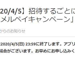4/5まで。1000円ゲットの最後のチャンス!! すすメルペイ、とうとう終了だそうですよ~。