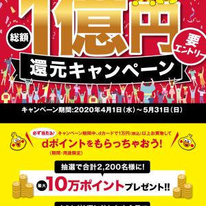 必ず当たる!! dカードで総額1億円還元キャンペーン実施中です!!