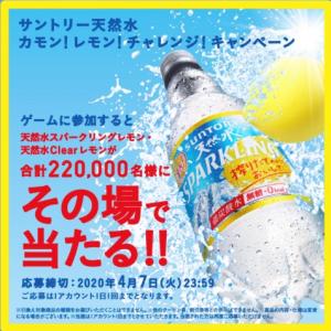 4/7まで。天然水スパークリングモン・天然水Clearレモンが、合計22万名に当たります!!