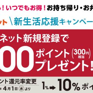松屋や吉野家、持ち帰りがお得なキャンペーン実施中!! & 海鮮50%OFFクーポン出てます!!