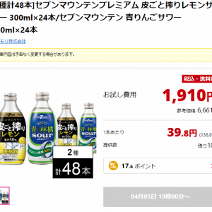 本日19時から、レモンサワー等が1本あたり40円以下で販売よえいです!!