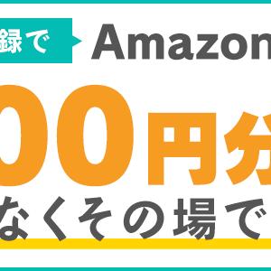 先着2500名に、Amazonギフト券200円分をプレゼント!!