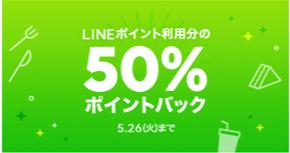 本日まで、テイクアウトサービス「LINEポケオ」、ポイント利用分50%バック!!