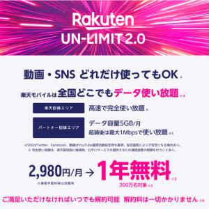 楽天モバイル今1年無料&楽天ミニ1円!! ポイントも貰えるうえ、いつでも無料で解約できますよ~♪