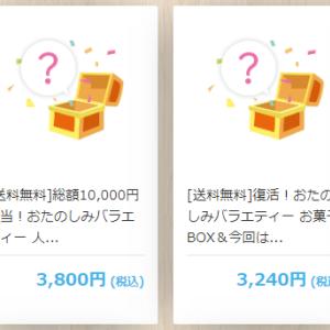 8000円以上のお菓子詰め合わせが、3240円で販売中です!!