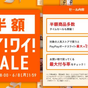 半額商品多数!! Yahoo!ショッピング&PayPayモールで、ワイ!ワイ!セール実施中!!