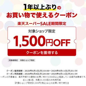 楽天スーパーセール時、3000円以上のお買いもので使える1500円OFFクーポン出てます!! 2万回利用限定、1年以上ぶりのお買いもの限定です。