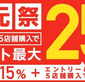 ポイント交換で今月も50%増量になるau PAYマーケット、本日10時から還元祭スタートです!!
