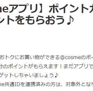 @cosmeのアプリでポイントカードを発行すると、300円分のポイントが貰えます!!