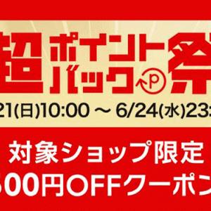 本日6/21 10時から、楽天で超ポイントバック祭が始まる模様。