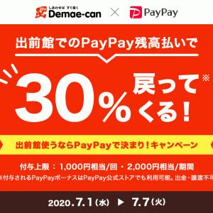 PayPay、出前館で30%還元、セブンイレブンで最大1000%還元のキャンペーンスタートです!!