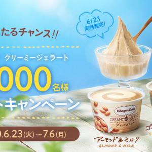 7/6まで。ハーゲンダッツが51000名に、アイスコーヒーが1日1万名に当たります!!