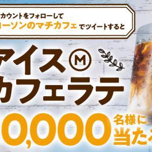 7/7まで。アイスカフェラテが、1日1万名に当たります!!