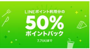 本日まで。テイクアウトサービス「LINEポケオ」、ポイント利用分50%バックキャンペーンやってます!!