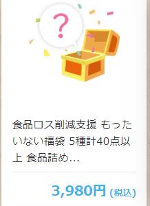 「食品ロス削減支援 もったいない福袋」が、3980円で販売中!!