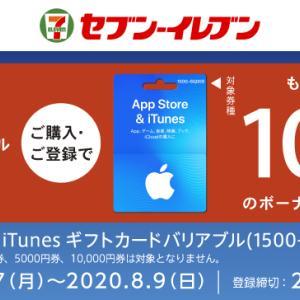 セブンイレブンとファミリーマートで、App Store&iTunesギフトカードバリアブル10%還元キャンペーンやってます!!