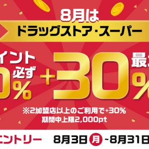 d払い、ドラッグストア&スーパーで最大30%還元のキャンペーン、10時よりスタートです!!