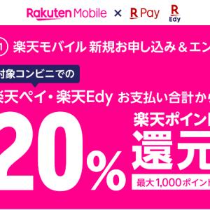 楽天モバイル、条件クリアで、楽天ペイ・Edyが20%還元になりますよ~♪