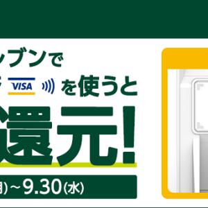 セブンイレブン、500円以上のVisaタッチ決済で500円貰えます!! & 700円以上の購入でポケモンエコバッグを先着プレゼント!!