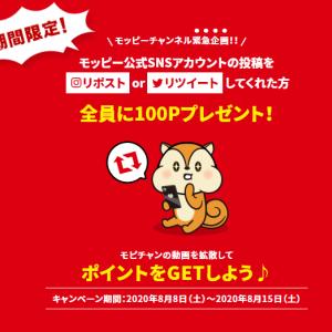 8/15まで。リポストorリツイートで、もれなく100円分のポイントをプレゼント!!