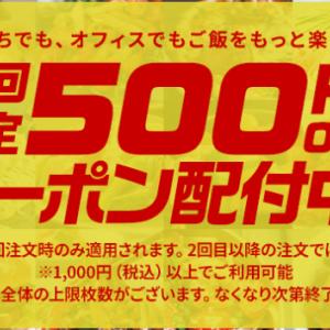 楽天リアルタイムテイクアウト、最大半額クーポン&ポイント10倍でお得に!!