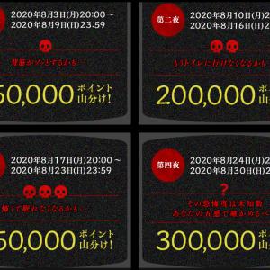 動画視聴で、楽天ポイント最大30万ポイントが山分けされますよ~♪【残り3回】